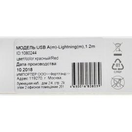 Кабель Digma USB A(m) Lightning (m) 1.2м красный