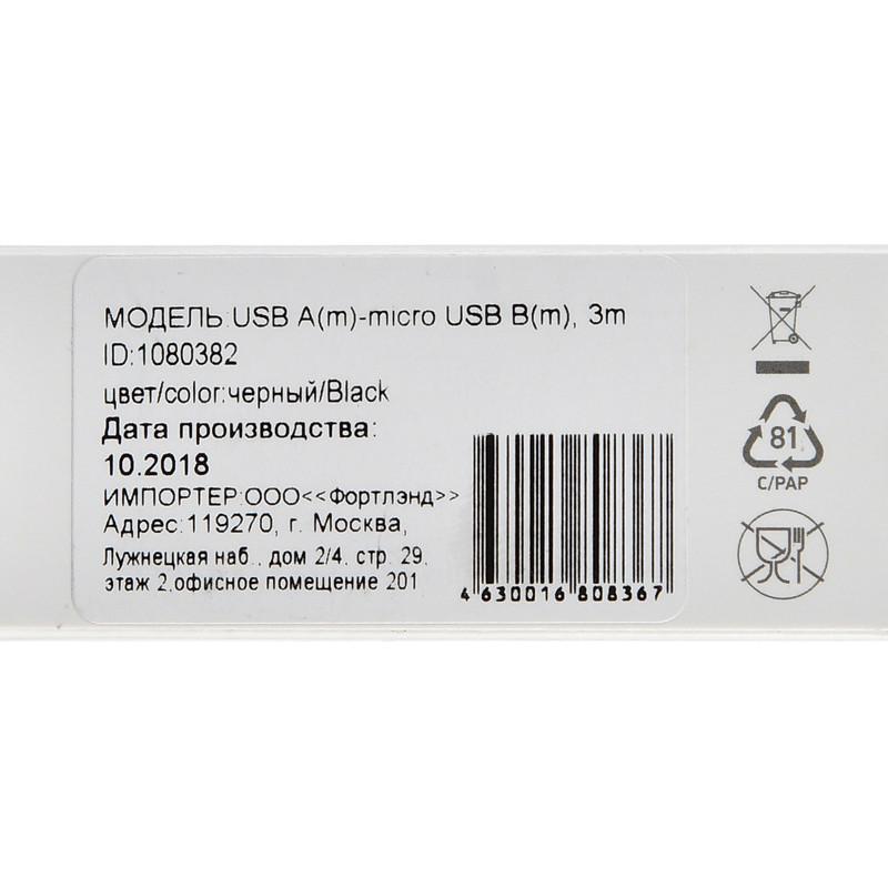 Кабель Digma USB (m)-micro USB (m) 3м черный