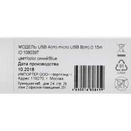 Кабель Digma USB (m)-micro USB (m) 0.15м синий