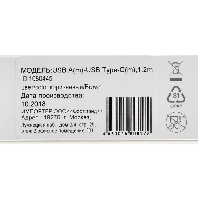 Кабель Digma USB (m)-USB Type-C (m) 1.2м коричневый