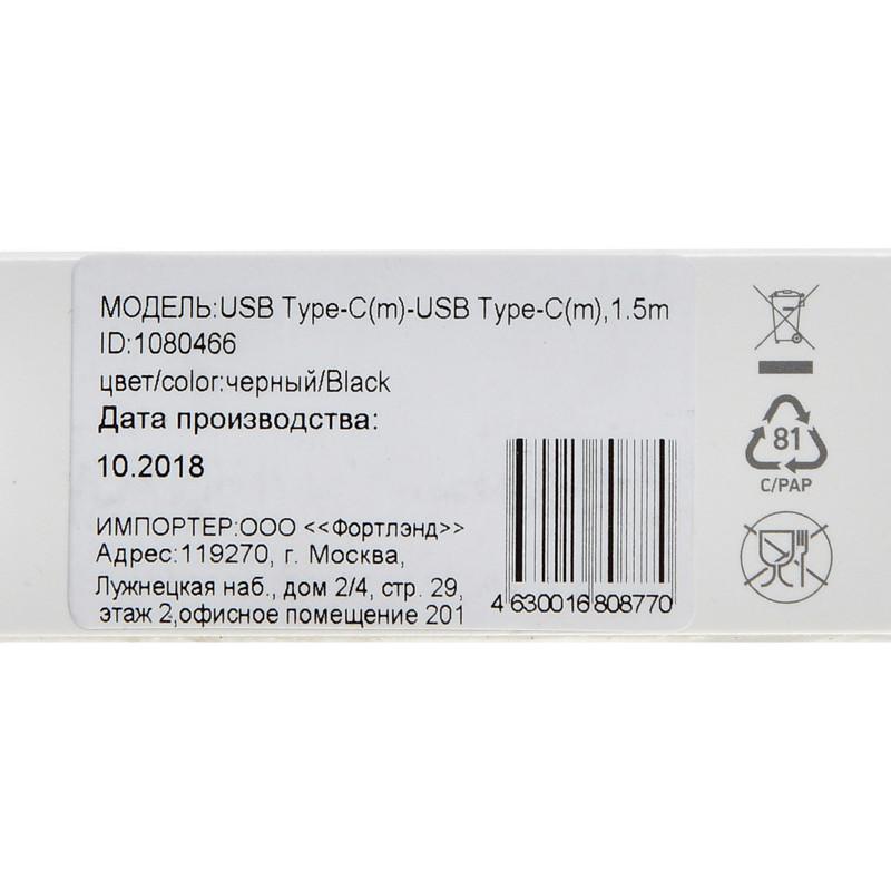 Кабель Digma Power Delivery 100W USB Type-C (m) USB Type-C (m) 1.5м черный