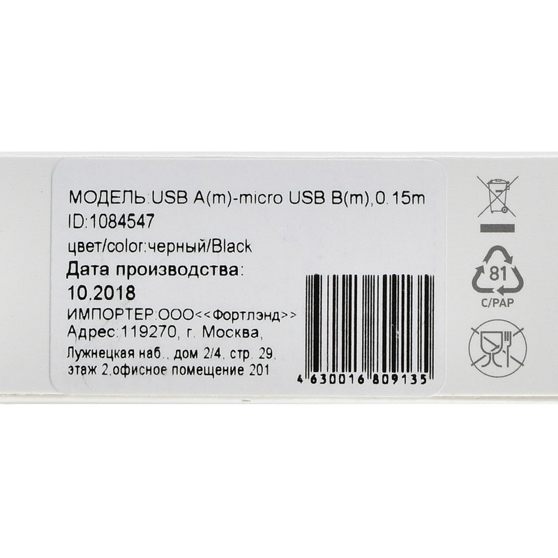 Кабель Digma USB (m)-micro USB (m) 0.15м черный