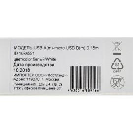 Кабель Digma USB (m)-micro USB (m) 0.15м белый