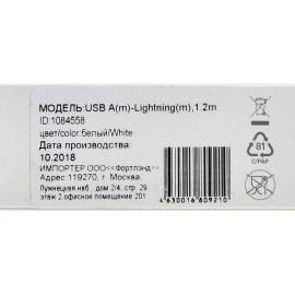 Кабель Digma USB A(m) Lightning (m) 1.2м белый
