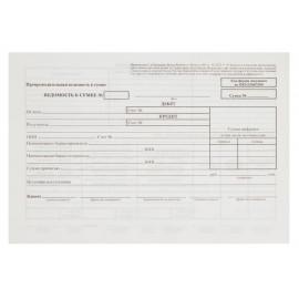 Бланк бухгалтерский Препроводительная ведомость денежной наличности офсет (упак.:100шт)