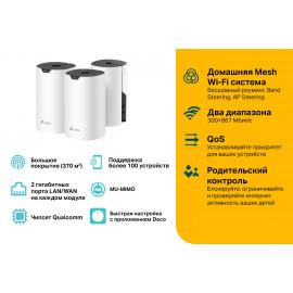 Бесшовный Mesh роутер TP-Link Deco S4(3-Pack) AC1200 10/100/1000BASE-TX белый