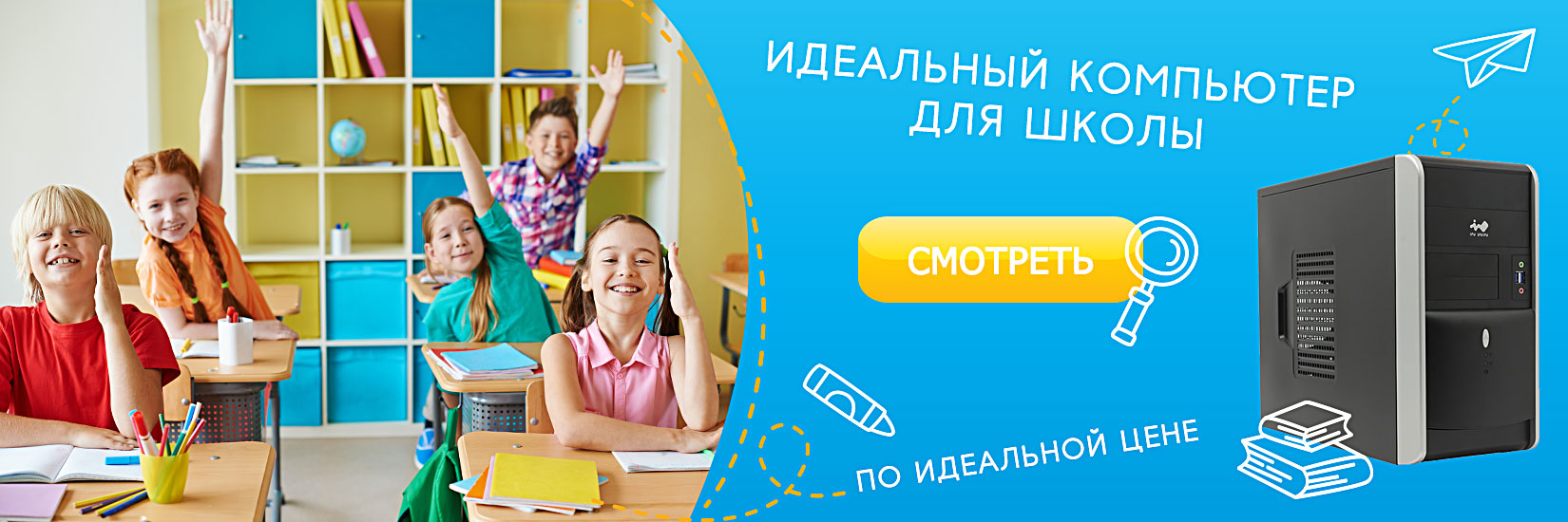 Выбирай компьютер для школы